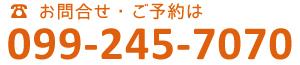 一般財団法人鹿児島市健康交流促進財団スパランド裸・楽・良へのお問い合わせご予約は099-245-7070まで