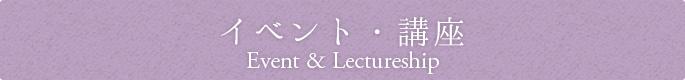 イベント・講座